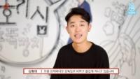 김형태 브이앱 채널 오픈 멘트 Kim Hyung Tae V Channel Open Ment